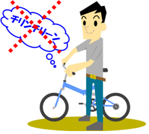 自転車サイトブログ用画像20140315
