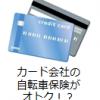 「JCBカード」の自転車保険がお得と評判!?