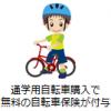 ブリヂストン製自転車に自転車保険が無料付与!?