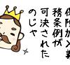 兵庫県の自転車保険加入義務化条例が成立!