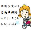 日新火災海上保険から自転車保険がリリース!?