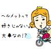 自転車事故による死傷率はヘルメット着用で激減!?