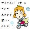 自転車保険「サイクルパートナー」についてあさひで聞いてみた!