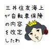 """三井住友海上""""ネットde保険@さいくる""""が賠償上限3億円にグレードアップ"""