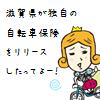 滋賀県が独自の自転車保険をリリース!