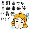 長野県でも自転車保険加入が義務化へ!?