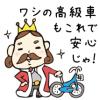 【自転車盗難保険】スポーツサイクルユーザーにおすすめ! 全損・半損・盗難に対応するBICYCLE保険が登場!