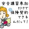 神奈川県大和市が市内小学生に保険付き自転車免許を発行へ!