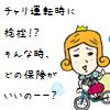 自転車保険に通院保障は不要か!?