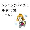 ランニングバイクの事故対策|自転車保険は適用される?